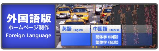 外国語版ホームページ制作